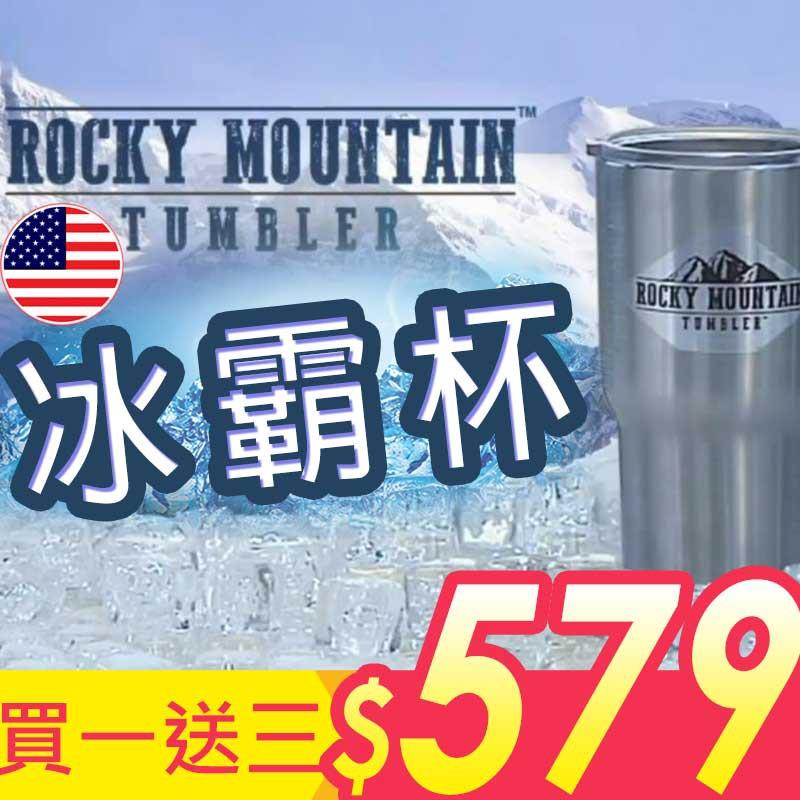 ~買一送三~~~304 不鏽鋼大容量保溫杯900ML 水杯保溫杯酷冰杯車用冰霸杯史上最強保