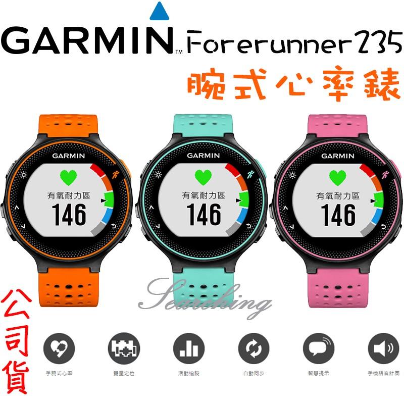 ~ 秒寄~GARMIN Forerunner 235 GPS 腕式心率跑錶心率錶