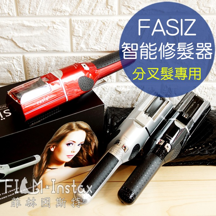 ↘~菲林因斯特~FASIZ 智能修髮神器自動修髮器分叉髮 共三色防毛躁修髮棒分叉機無線可充