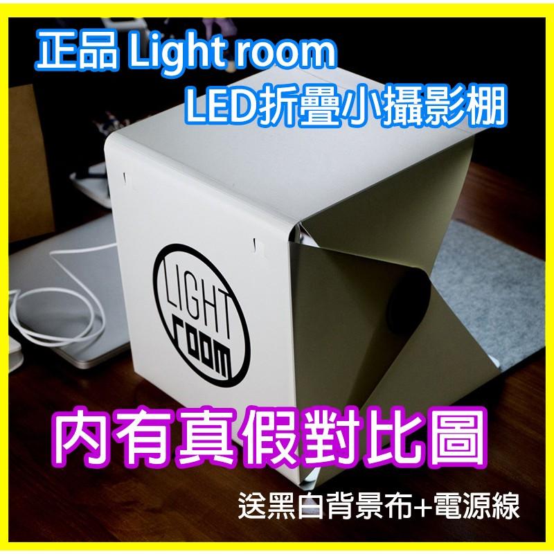 正品LIGHTROOM USB 折疊LED 攝影棚小攝影棚 攝影大攝影棚黑白背景布40cm