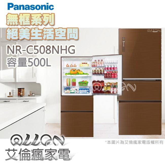 Panasonic 玻璃500L 電冰箱NR C508NHG T NR C508NHG W