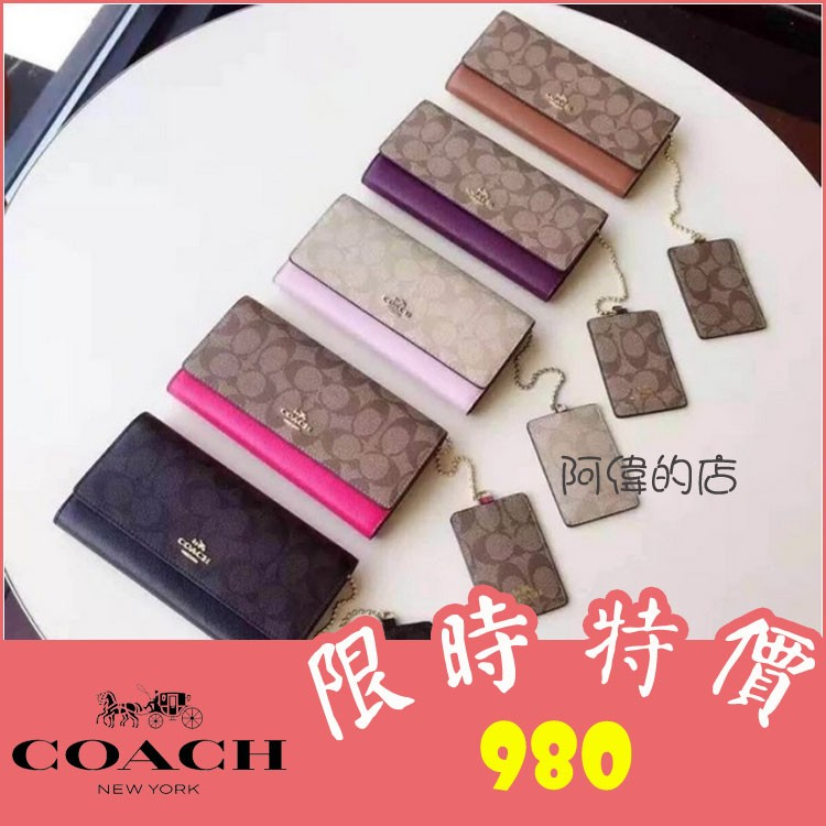 COACH 53763 logo 防刮皮革長錢夾附ID 夾三折式多卡位翻蓋女零錢包附購買證