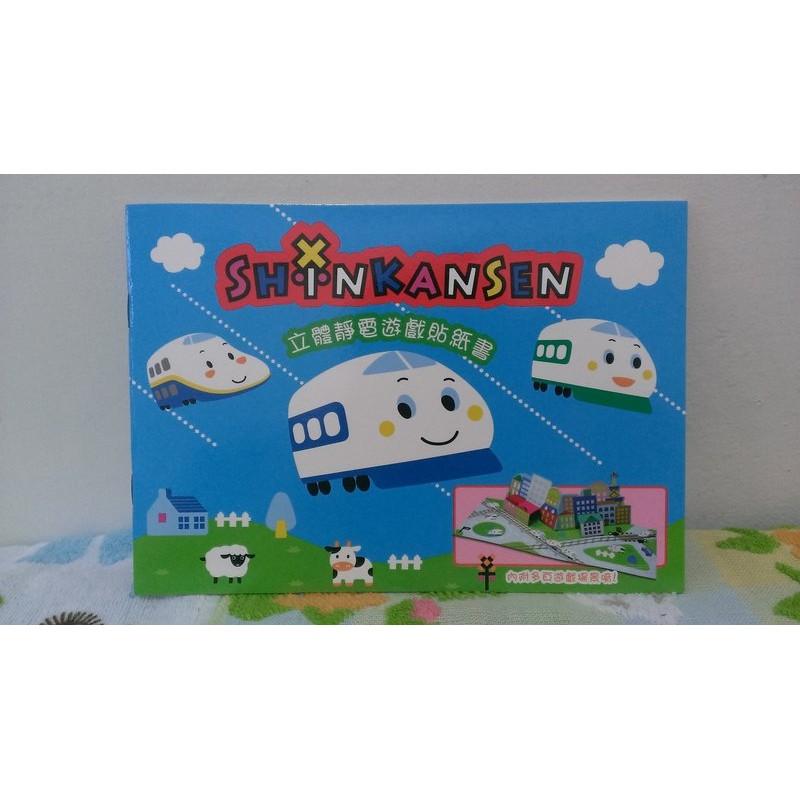 三麗鷗sanrio kitty 新幹線立體靜電遊戲貼紙書