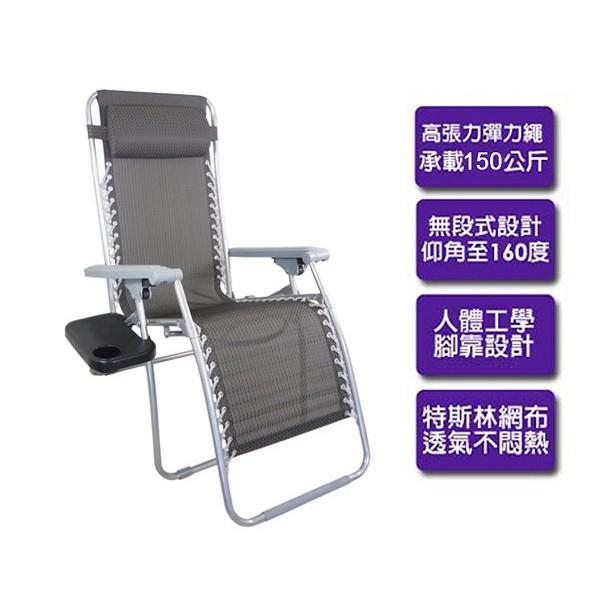 免 宅配到府 第四代悠活無重力休閒躺椅SB 無段式人體工學躺椅附贈透氣枕置杯架