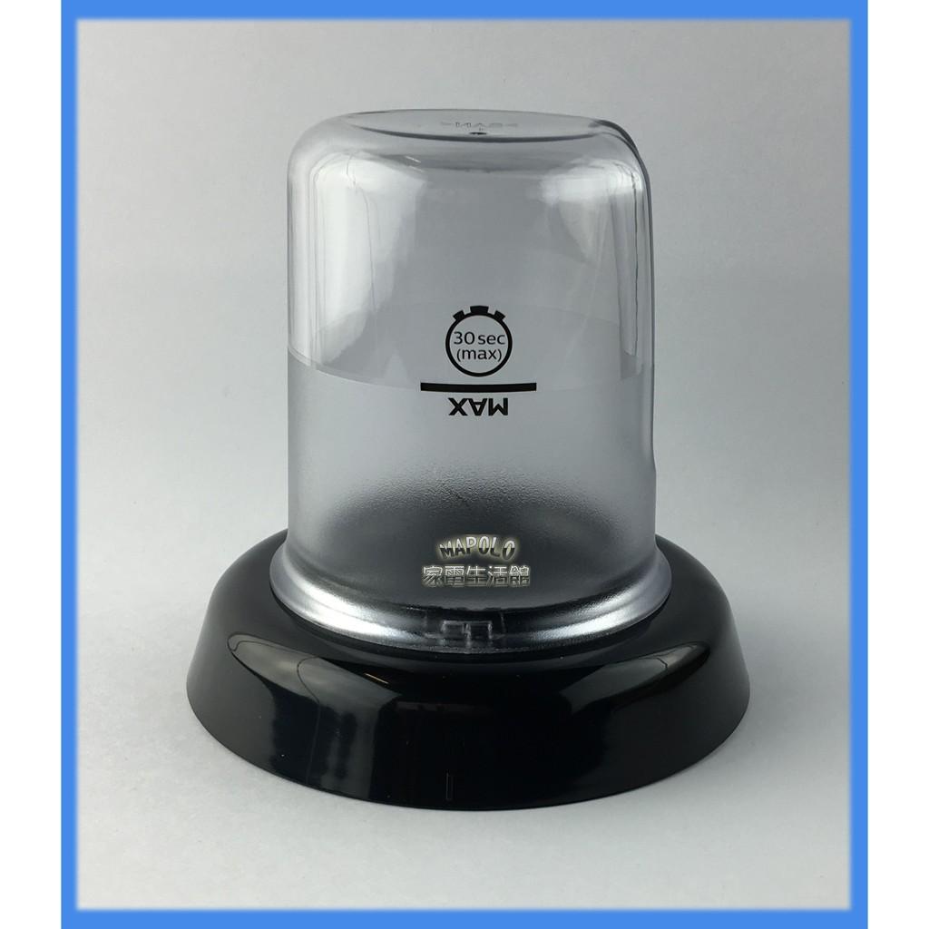 飛利浦廚神料理機 研磨杯 黑白色 HR7629 HR7762