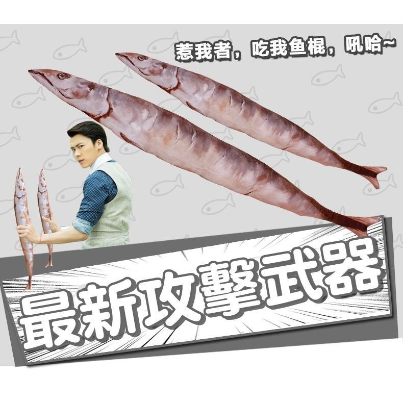 星空家~ ~詭異的秋刀魚抱枕 攻擊武器贈收納袋 柔不起毛球結塊75 公分仿真大午睡抱枕靠墊