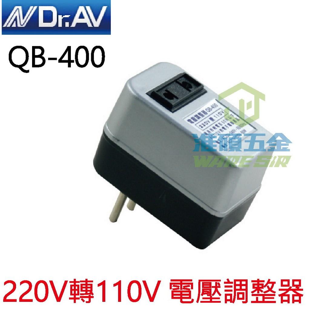 ~淮碩 ~〔附發票〕聖岡QB 400 電壓調整器220V 轉110V 圓插變壓器降壓器出國