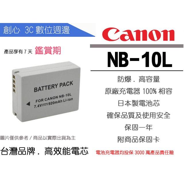 創心Canon NB 10L NB10L 佳能相機 製蕊心防爆鋰電池 1 年 充 SX50