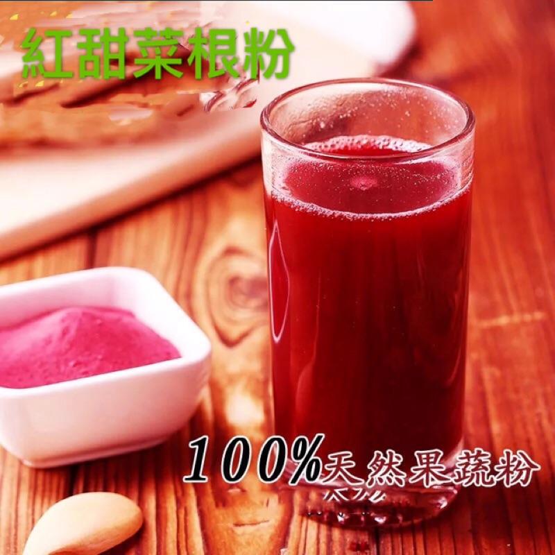 紅甜菜根粉超天然、天然蔬果粉、色素粉、代餐粉、天然腮紅
