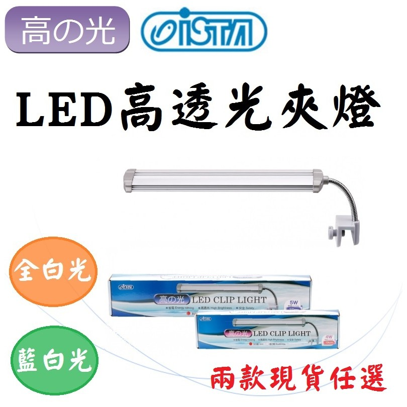 2 款 ~ISTA LED 高透光夾燈高之光19CM 水族箱燈具LED 燈夾燈水族燈藍白燈