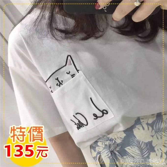 DU MI 日系口袋貓咪刺繡短袖T 恤上衣