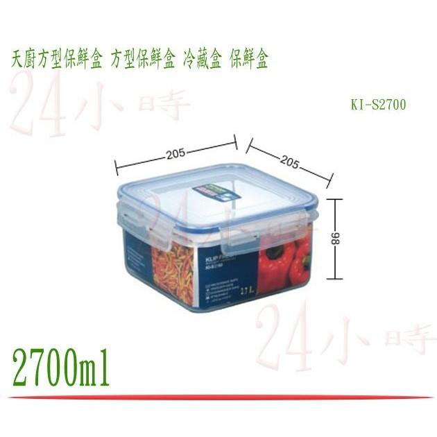 ~24 小時~ 聯府天廚方型保鮮盒KI S2700 密封盒保鮮罐樂扣食物盒冷藏盒2 7L