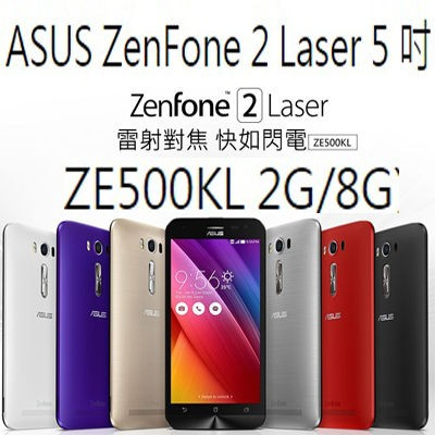 ~友信通訊 空機價~華碩ASUS ZenFone2 Laser ZE500KL 2G 8G