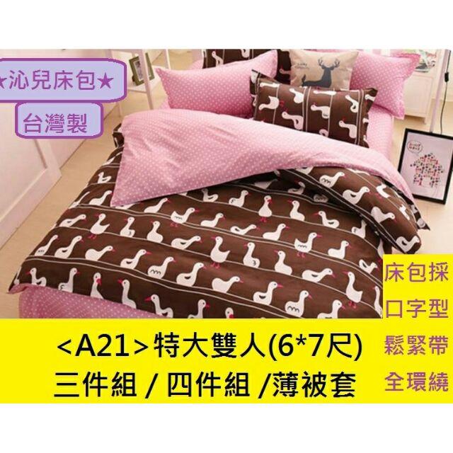 製特大雙人床包四件組床包三件組6 7 尺A21 可愛動物小鴨子粉嫩底色咖啡粉配色四件組床包