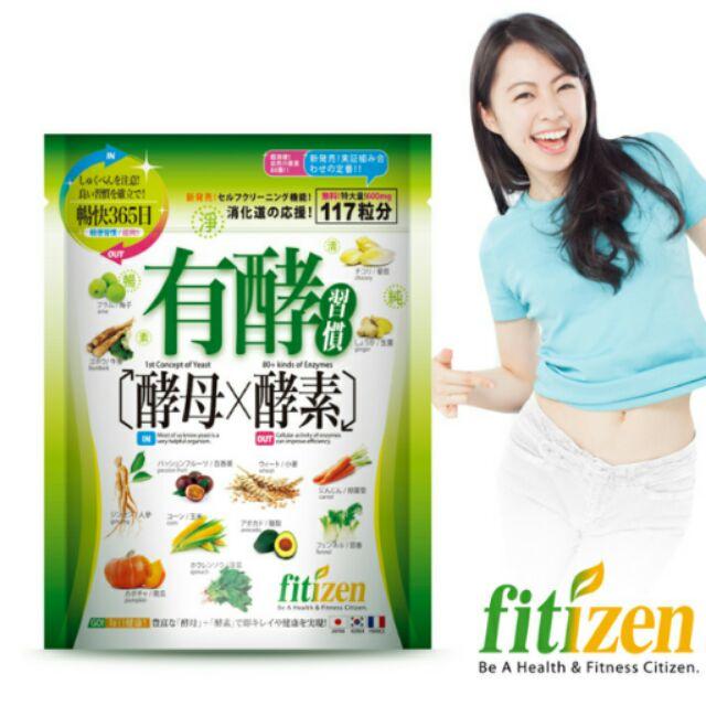 fitizen 有酵習慣117 粒袋酵素×酵母酵素×酵母