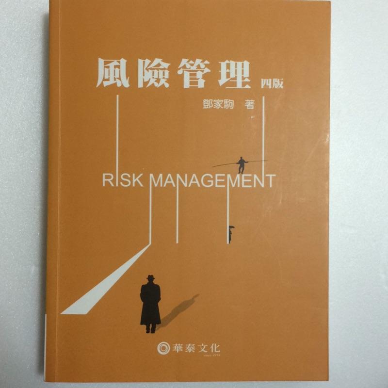 書風險管理四版RISK MANAGEMENT