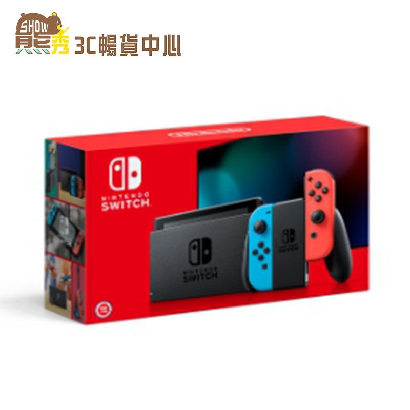 Nintendo Switch 紅藍主機+玻璃保護貼【熊秀】全新