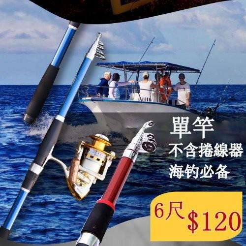 3C 屋~E244 ~6 尺海竿玻璃鋼釣竿海桿拋竿魚竿冰釣漁竿冬釣