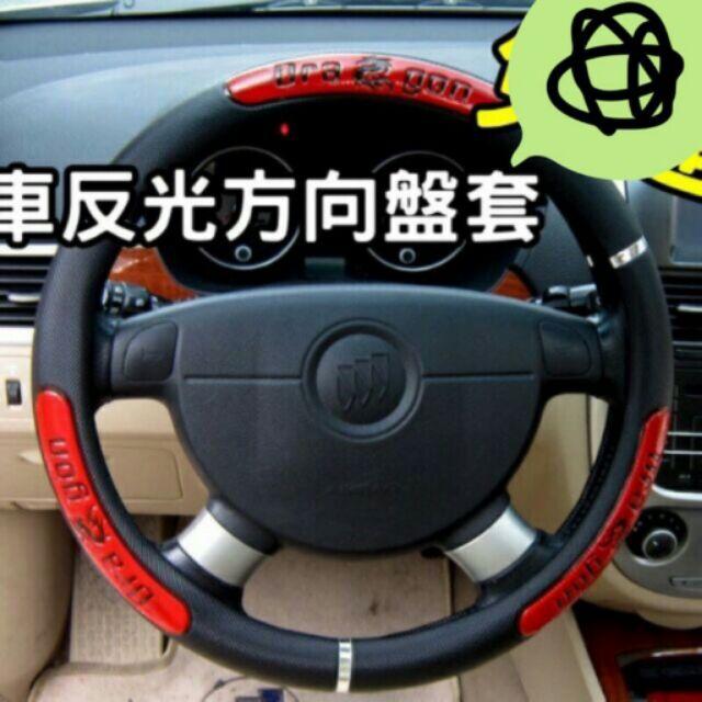 us 賽車反光龍騰氣勢方向盤套合成皮不手滑 販售頸枕汽車椅套
