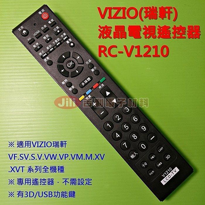 VIZIO 瑞軒瑞旭科技液晶電視遙控器V1210 AmTran 免設定 型支援3D USB