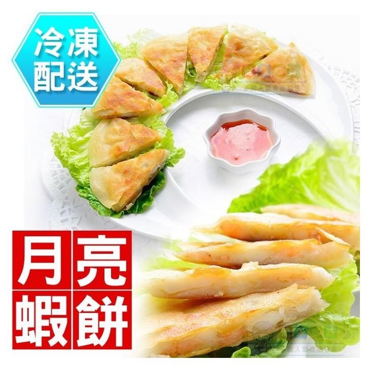 冷凍 宅配泰愛喫月亮蝦餅4 片入冷凍TW4712843 健康本味