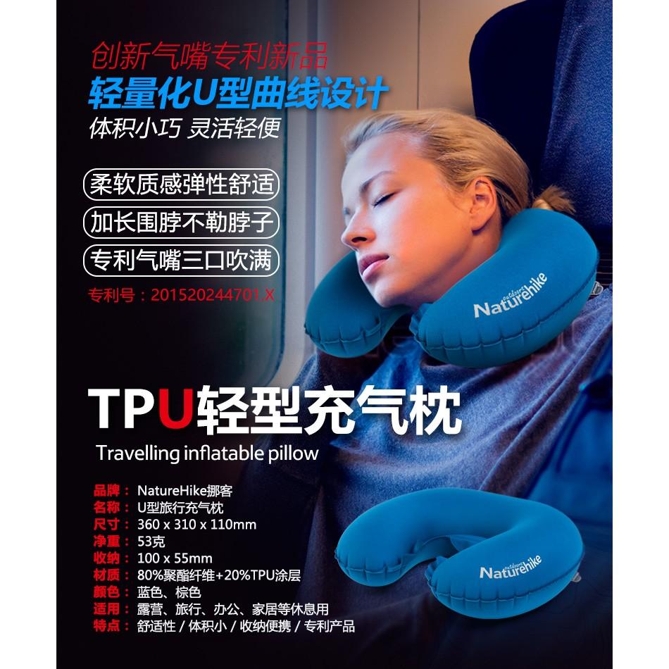 NH Naturehike NH 露營登山旅遊睡枕靠枕超輕充氣枕枕頭U 型枕頸枕