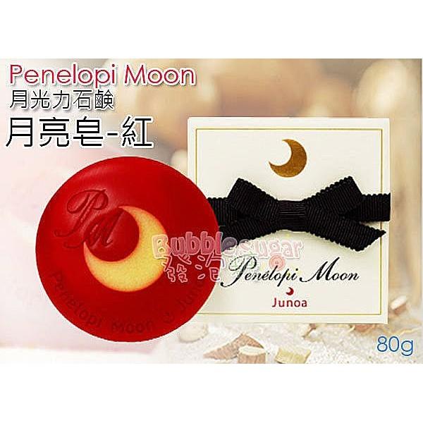 ~發泡糖Moon Junoa 漢方月光面膜潔面皂紅月亮皂月光皂80g 在台