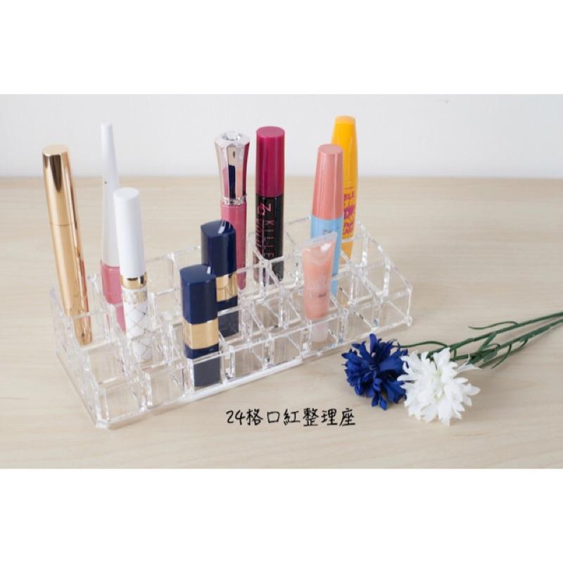 壓克力24 格化妝品收納口紅護唇膏指甲油各類化妝品