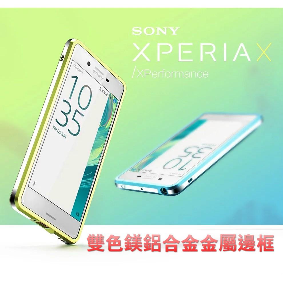 ~H133 ~SONY XPERIA X XP XA 雙色航太鋁鎂合金邊框保護殼保護套金屬
