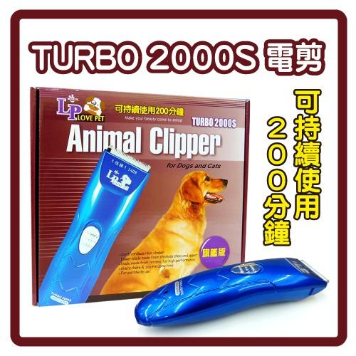 ~力奇~LOVE PET 樂寶陶瓷刀頭寵物電剪組TURBO 2000S 900 元可超取J