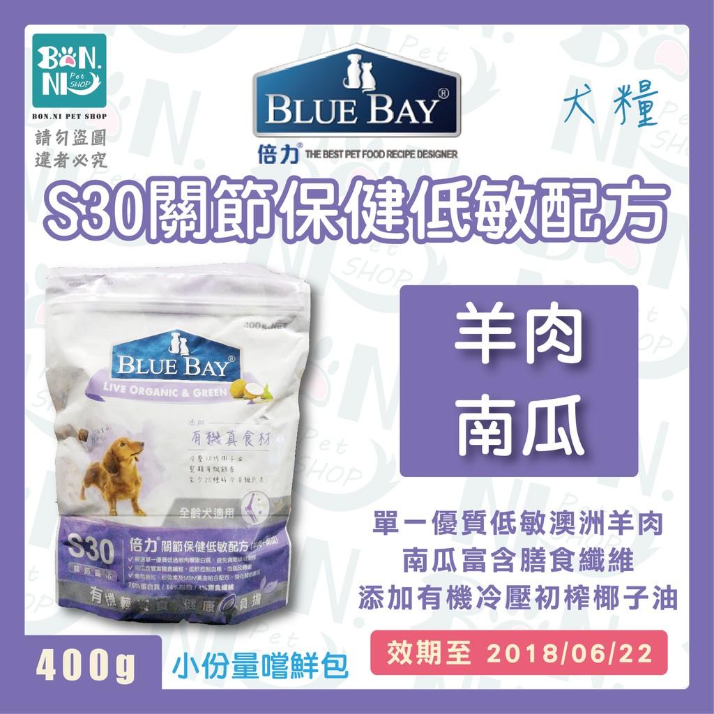 ►BON NI ◄【倍力Blue Bay 】S30 羊肉南瓜/關節保健低敏配方/400g
