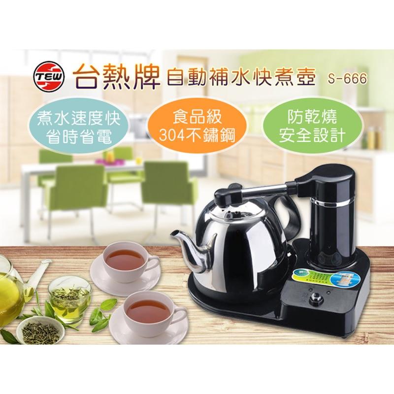 台熱牌自動補水泡茶組S666 快煮壺熱水壺