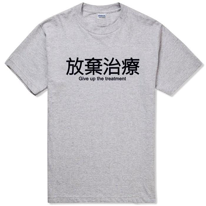 放棄治療give up treatment 男女短袖T 恤灰色中文漢字文字潮 趣味幽默 t