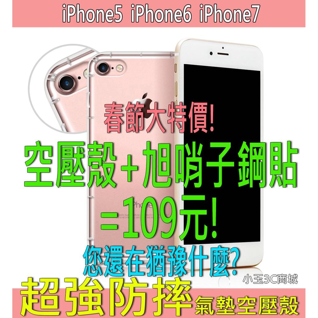 殼貼iPhone 空壓殼鋼化玻璃iPhone5 iPhone6 iPhone7 5 6 7