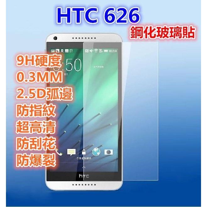 HTC 626 dual sim 玻璃貼玻璃膜鋼化玻璃貼626 玻璃貼626 玻璃膜保護貼