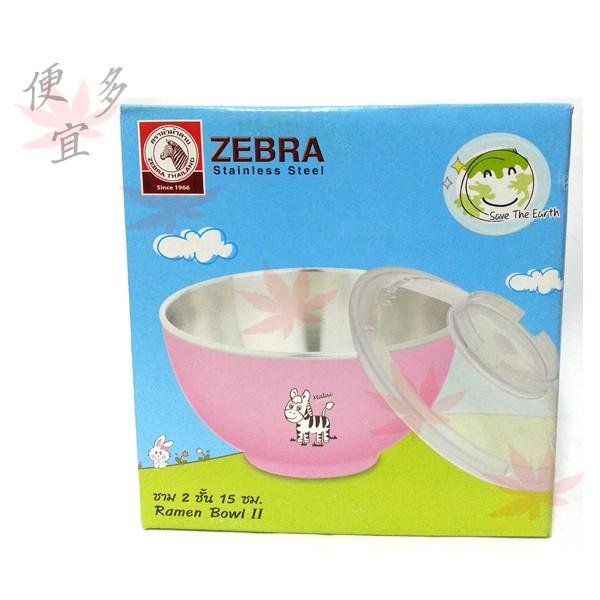 ~~ 多~~斑馬牌ZEBRA 附蓋隔熱彩色碗粉色隔熱碗湯碗304 不鏽鋼附蓋1000ml