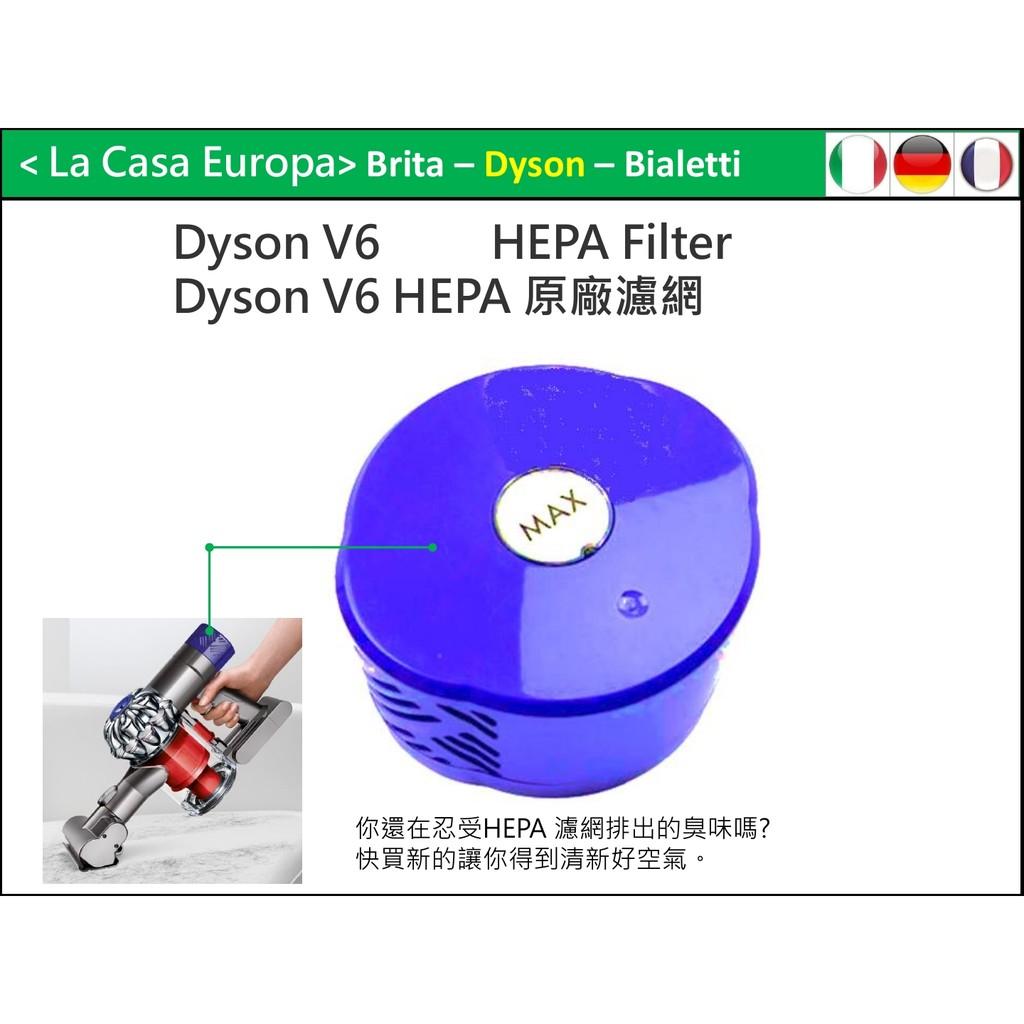 My Dyson HEPA 濾網~V6 SV09 Absolute HH08 ~ 盒裝請安