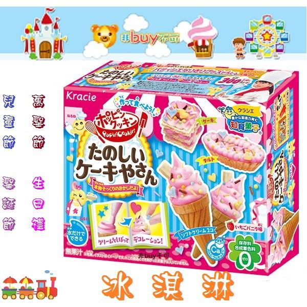 kracie popin cookin DIY 知育果子知育菓子冰淇淋款