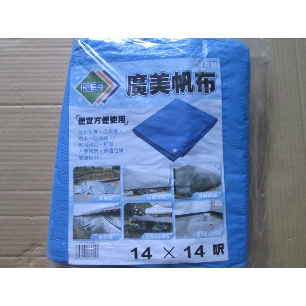 ~水韻坊~廣美帆布藍色經濟型10 呎12 呎14 呎16 呎20 呎防水防撕裂