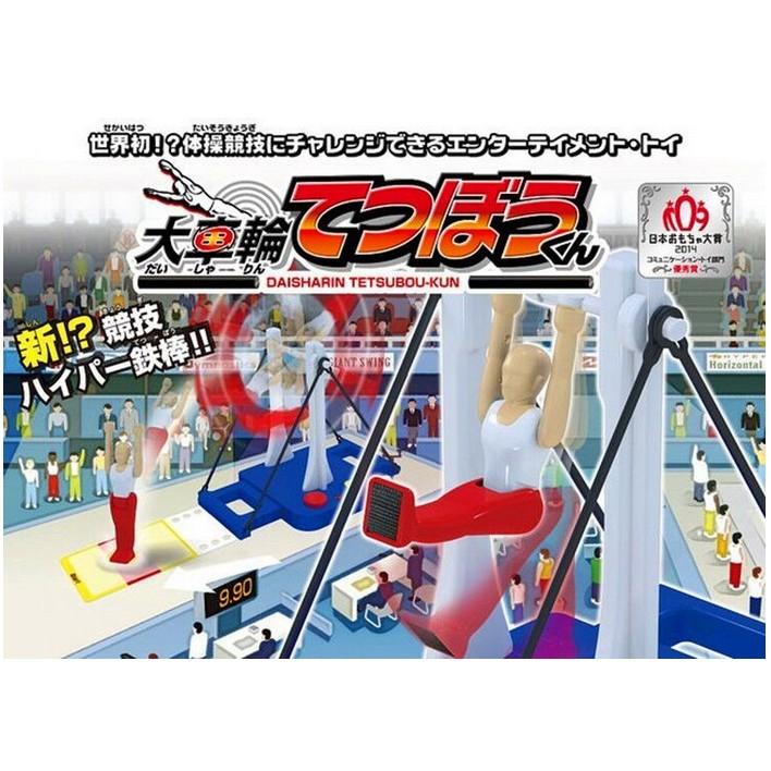 阿痞3C  爆款單杠體操機大回轉大車輪遊戲機桌遊親子互動玩具團體遊戲