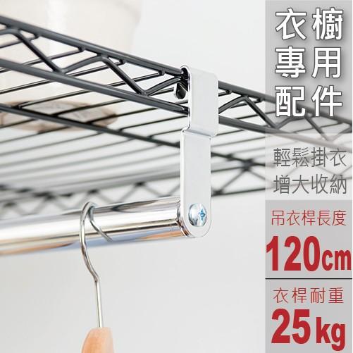 收納鐵架搭銷 衣櫥架 120cm 吊衣桿掛衣桿無法超取只買部品 另算
