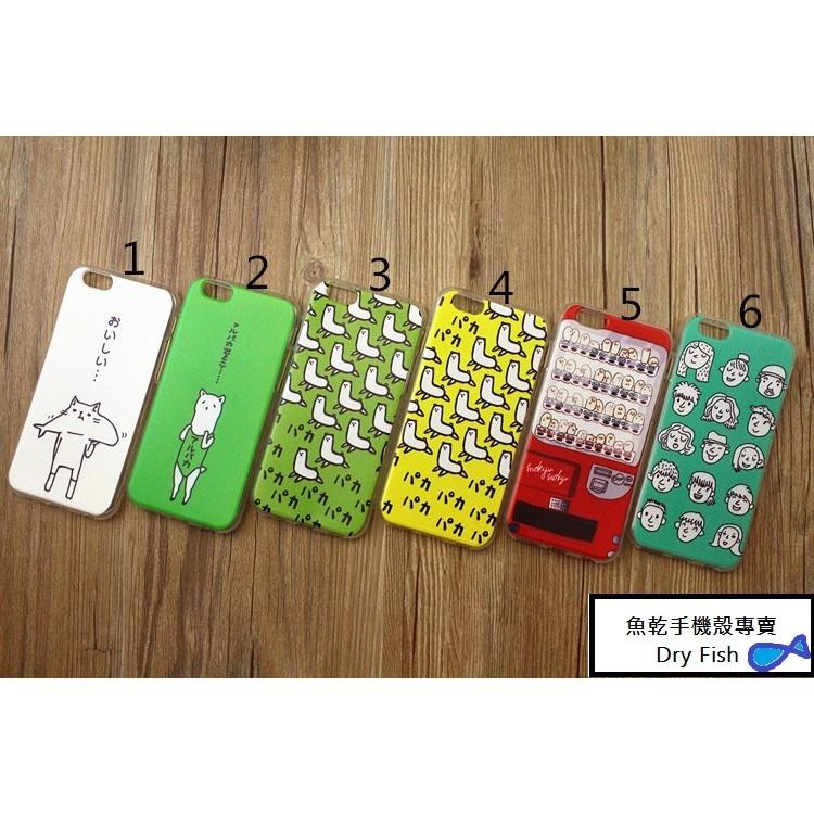 魚乾手機殼 A09 軟殼手機殼IPHONE6S 6S 66 6 5S 5 手機殼均一價16