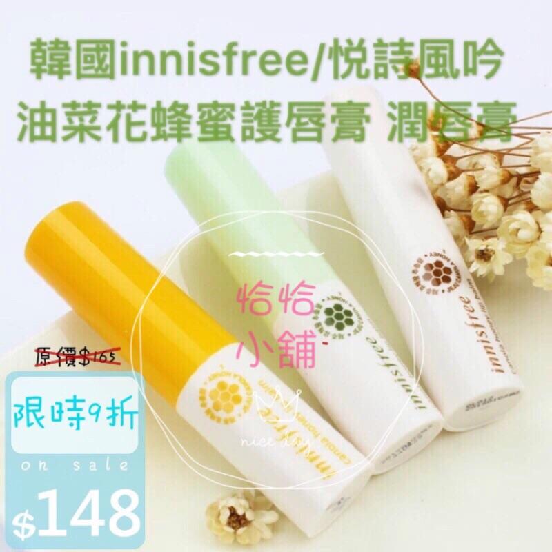 innisfree 悅詩風吟油菜花蜂蜜保濕潤護唇膏白色黃色綠色3 款可挑
