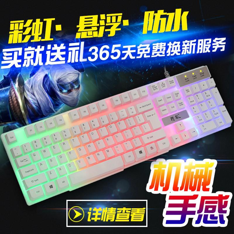 獵狐LOL 臺式筆記型電腦 USB 背光防水有線發光遊戲鍵盤機械手感新店 虧本賺吆喝