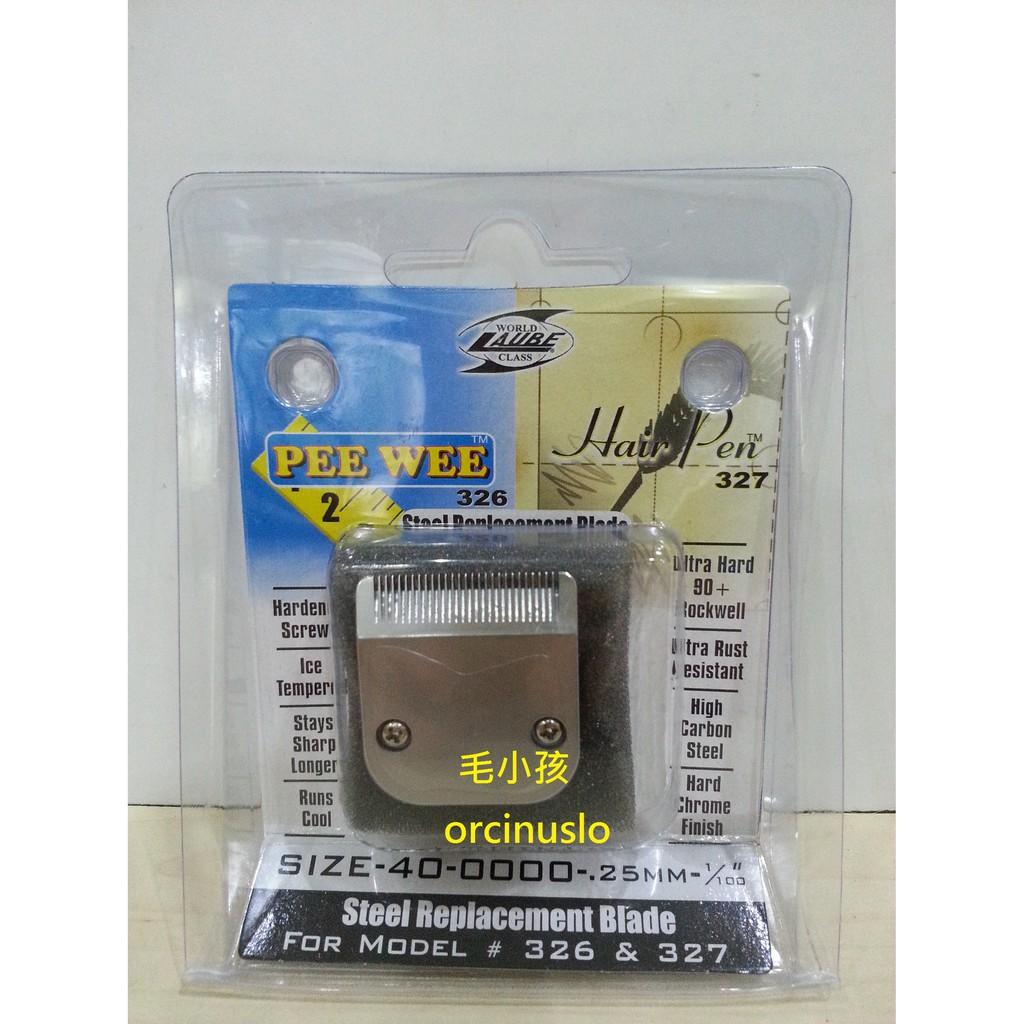 ♣毛小孩♣ 寵物電剪用刀頭美國樂比KIM LAUBE 327 電剪刀頭電剪頭~ 326 和