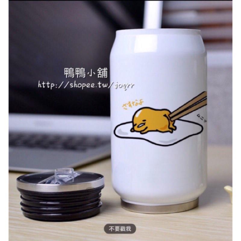 蛋黃哥300ml 不銹鋼保溫杯Gudetaama 易拉罐水杯杯子