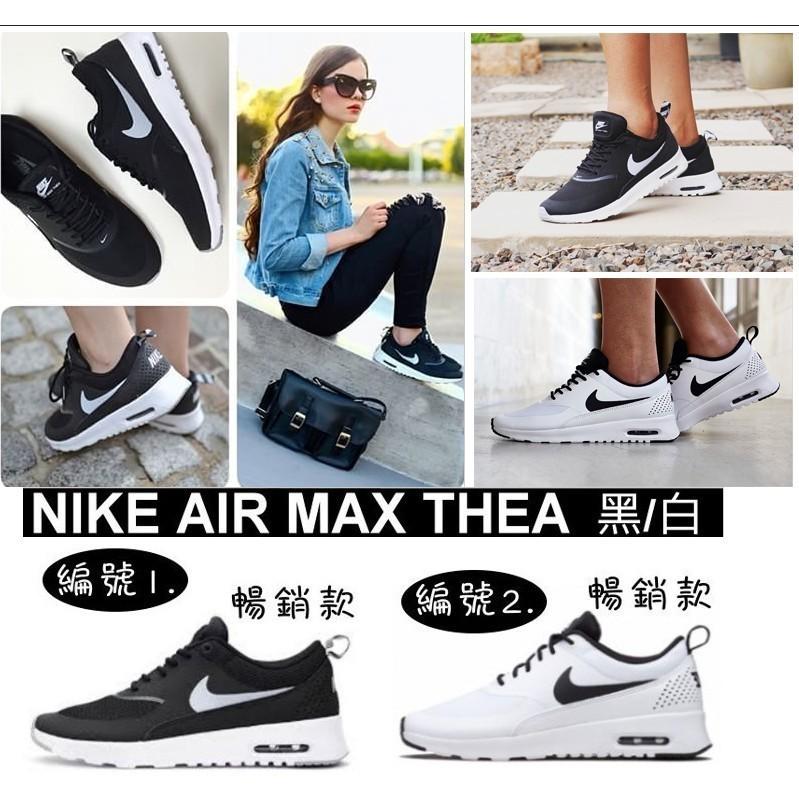 NIKE W AIR MAX THEA 網布銀灰勾黑白599409 007 男女碼男鞋女鞋