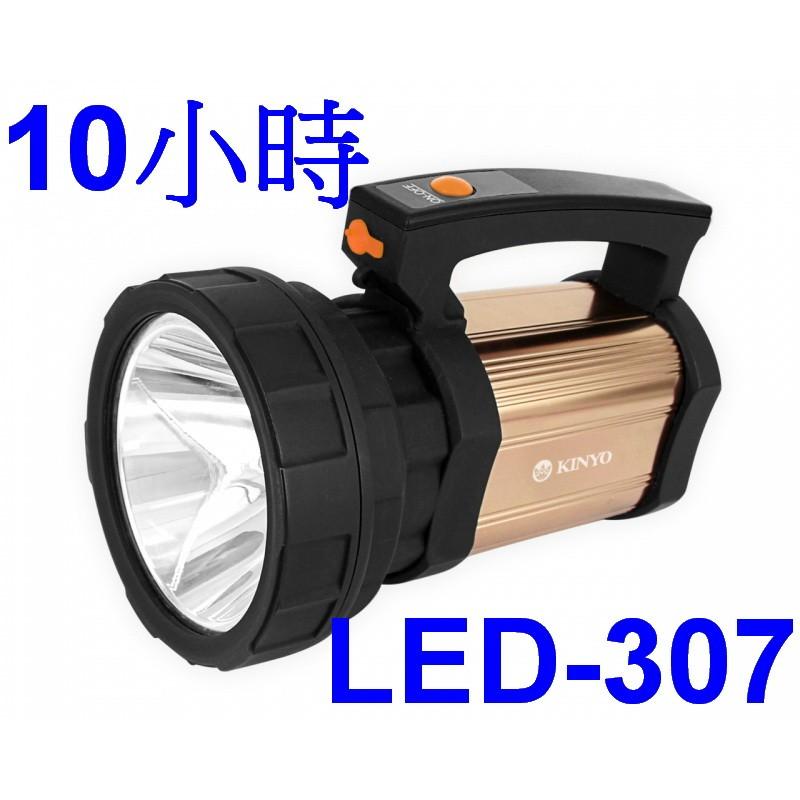 小港3C ~一年保~KINYO LED 307 大金剛LED 強光探照燈~1000 米 十