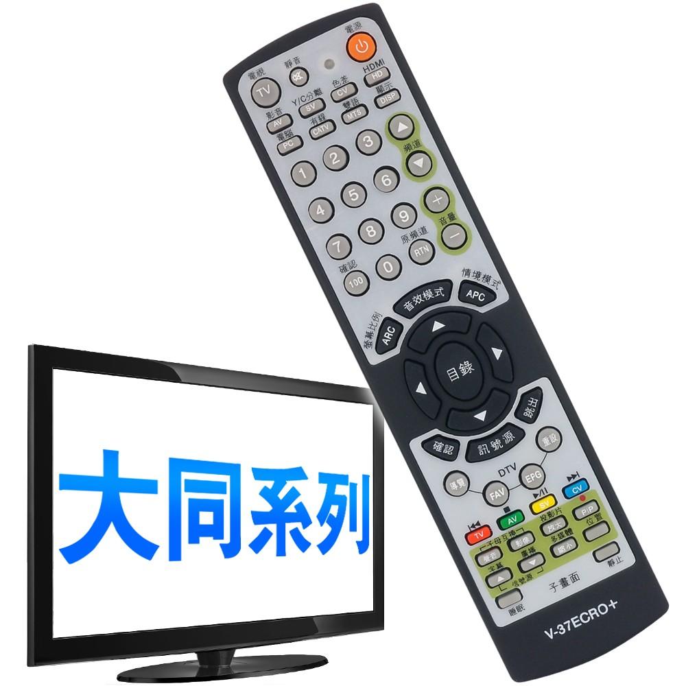 大同TATUNG 液晶電視 遙控器RM L3001
