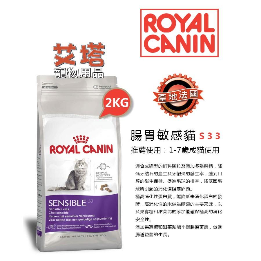 ~艾塔~ROYAL CANIN 法國皇家貓糧~S33 皇家腸胃敏感貓2KG ~